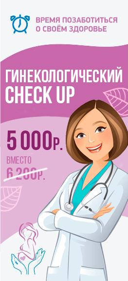 Гинекологический CHECK UP 5000  вместо 6200 рублей