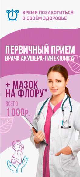 Бесплатный прием врача акушера