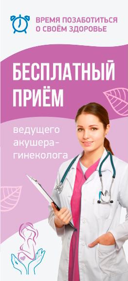 Бесплатный первичный прием ведущего акушера-гинеколога