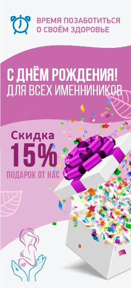С Днём рождения! Дарим 15%* скидку