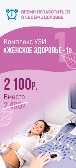 Комплекс УЗИ  «Женское здоровье -1»
