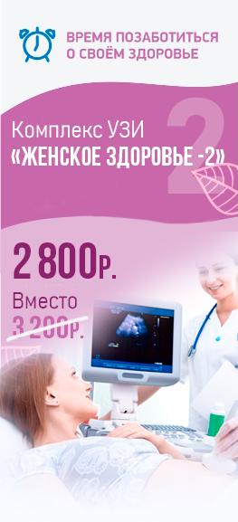 Комплекс УЗИ «Женское здоровье -2»