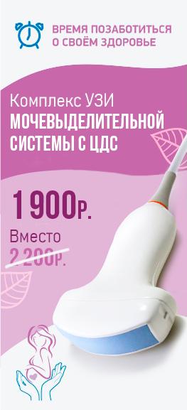 Комплекс УЗИ  «Мочевыделительной системы с ЦДС»
