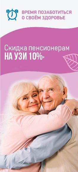 10%* скидка пенсионерам на УЗИ