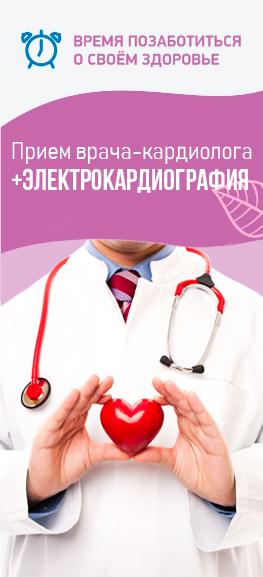 Прием врача-кардиолога+ ЭКГ 1 000 р. вместо 1 600 р.